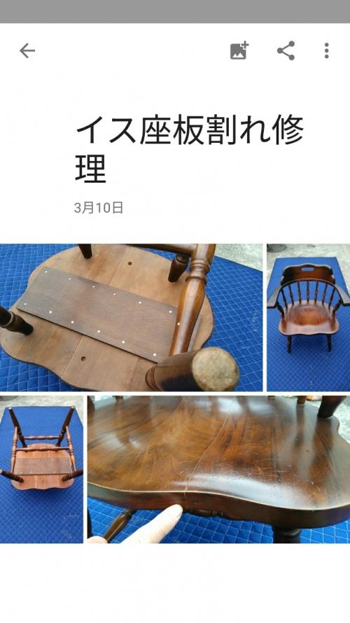 町田市タンス修理テーブルイス修理インテリアドクター