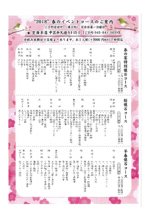 3月限定:桜懐石コ-ス