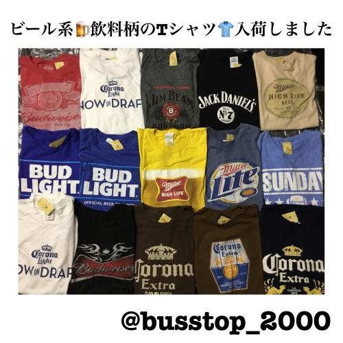 ビール系飲料柄のTシャツ入荷しました!