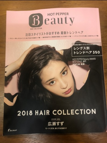 HOT PEPPER Beauty本誌 掲載のお知らせ