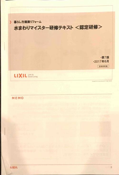 本日はlixilの研修でした。
