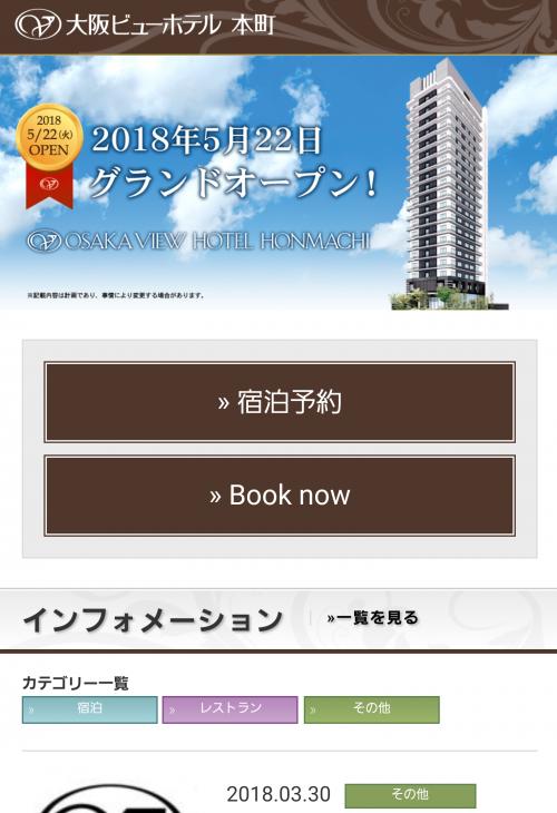 ビューホテル新ホテル紹介