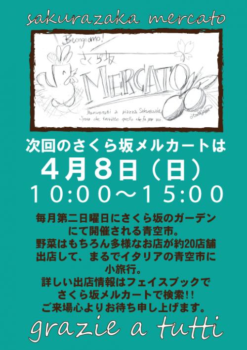 ベルジゼル☆4月8日『さくら坂メルカート』出店します!