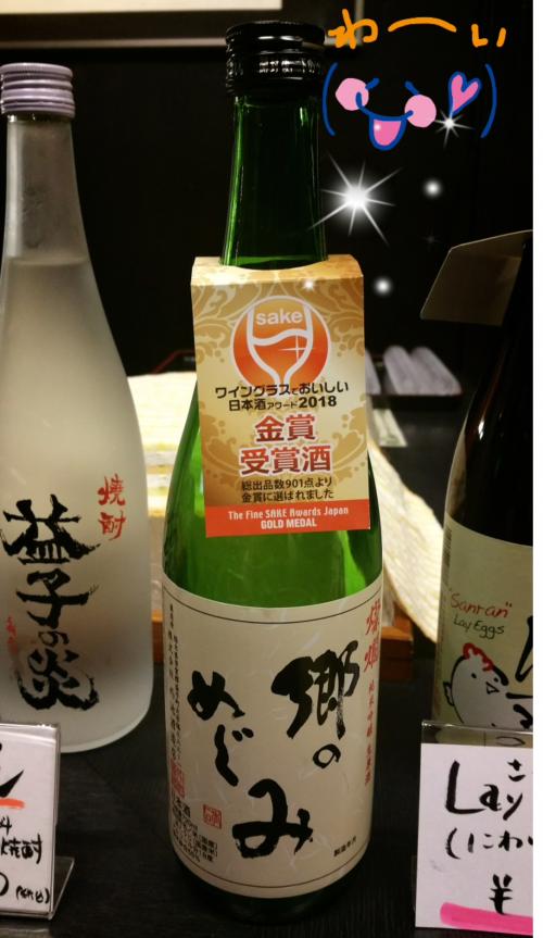 金賞受賞酒(*^^*)