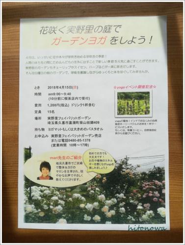 ガーデンヨガ イベント in  実野里ガーデン 紹介します!