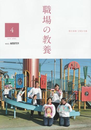 4/13(金) ● 日本の伝統色 ●