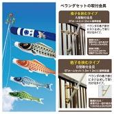 空高く泳ぐ鯉のぼりマンションセット