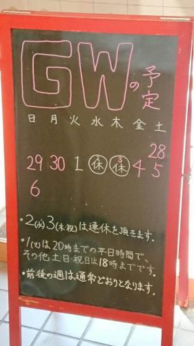 平成30年GWの受付予定