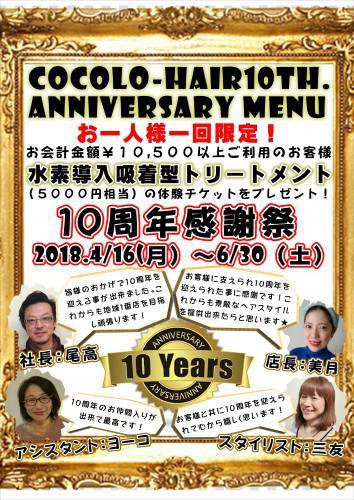 ☆★祝・開店10周年記念日★☆キャンペーンもスタート!!!