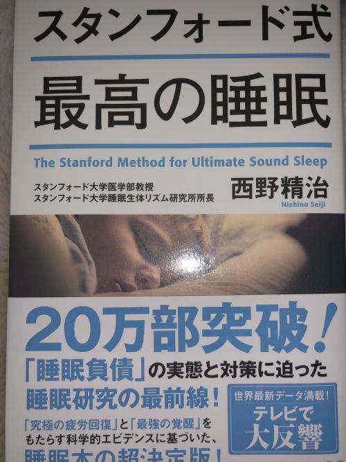 話題の睡眠医学の本を読んでみた(後編)
