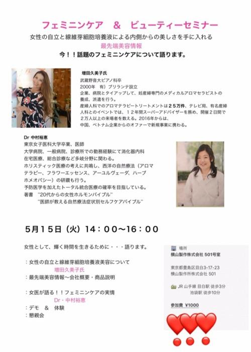5/15日セミナーのお知らせ!