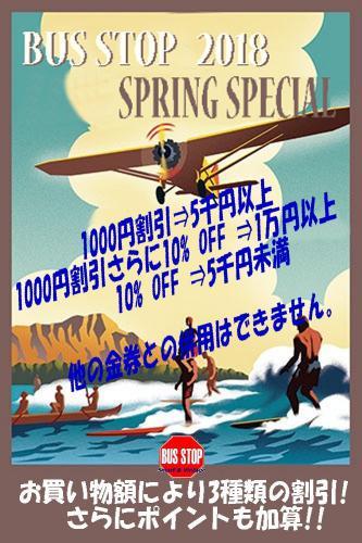 4月25日~5月10日までクーポン券を配布します!