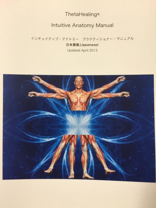 【超感覚的解剖学】始まりました!