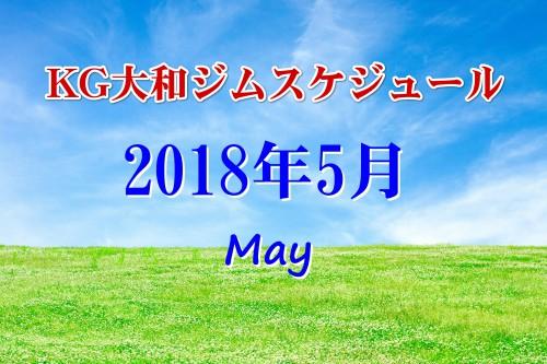5月のKG大和ジムスケジュール