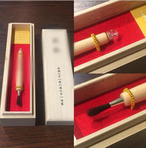 きらきら 小さな筆