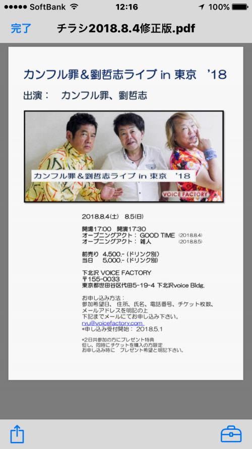 カンフル罪&劉 哲志ライブin東京 '18