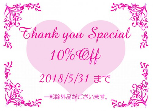 Thank you 10% OFF 開催中。