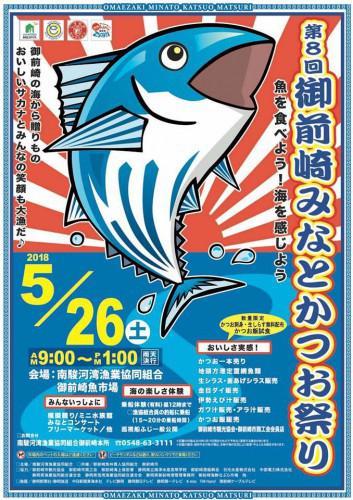 第8回御前崎みなとかつお祭りが5/26に開催されます。