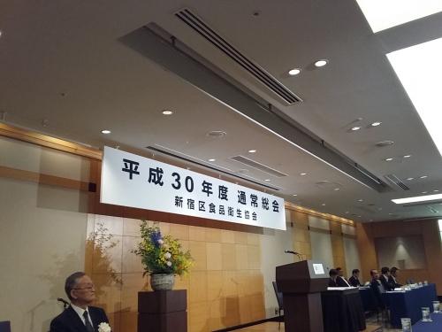 新宿区食品衛生協会の総会