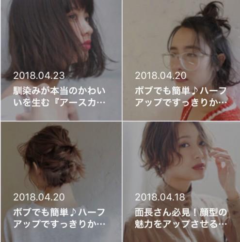 ニシムラ カナ ×【HAIR】 ボブ/ハーフアップアレンジ