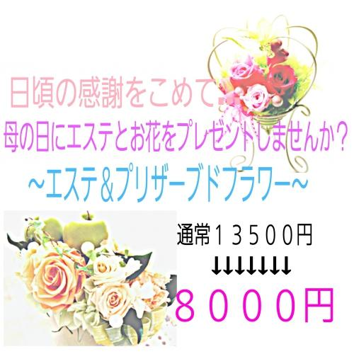 母の日に感謝をこめて♡エステ&お花のプレゼント♪