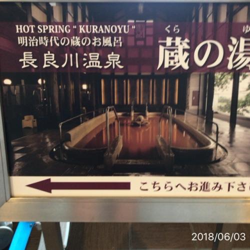 長良川温泉 18楼