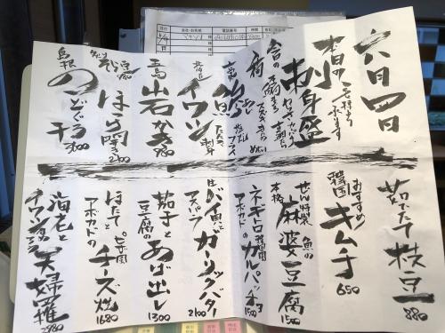 魚串然6月新メニューです。