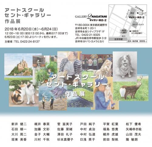 アートスクール セント・ギャラリー作品展を開催します。
