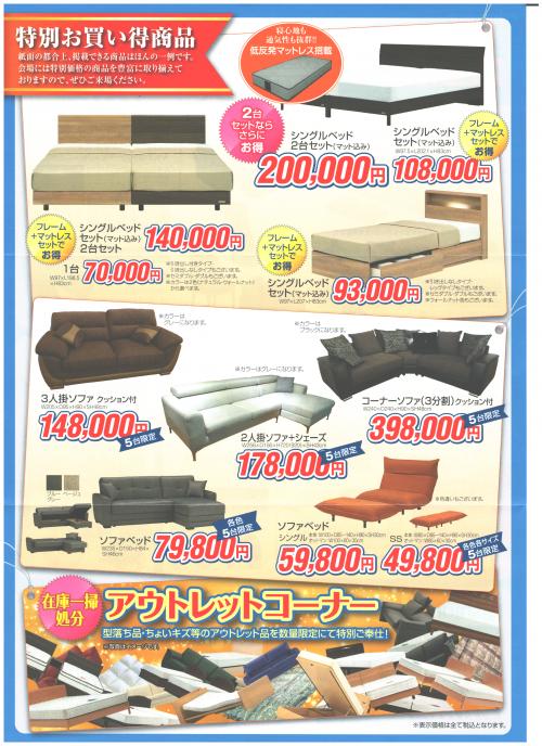 家具インテリア、アウトレットセール、東京ドームシティ