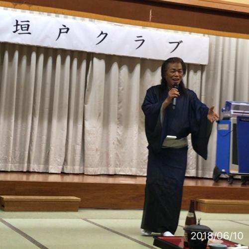 垣戸クラブ  黒田政治シヨー