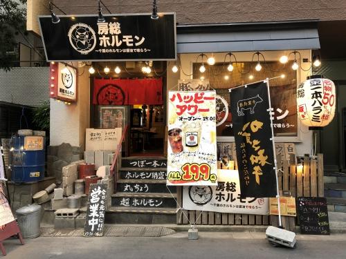 ハッピーアワー199円!19時まで急げ〜!神泉駅から徒歩1分