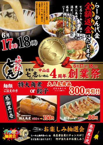 6月17・18日は、中山店4周年祭!