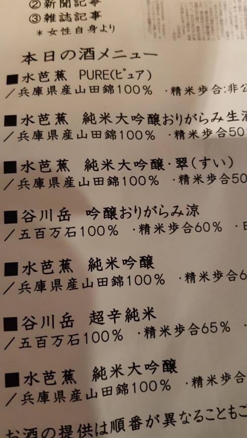 6月30日  蕨  きち蔵にて日本酒の会