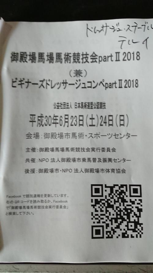 御殿場馬場馬術大会 パート2  入厩日