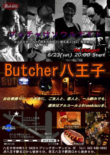 6/23 Jazz Night