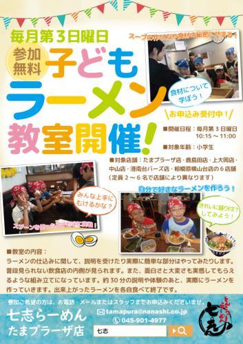 6月17日の「子どもラーメン教室」が取材されました。