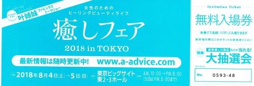 8月4日・5日東京癒しフェア2018in TOKYO