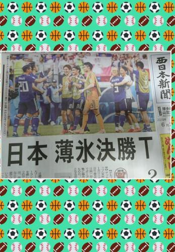 サッカー!!決勝トーナメント進出!!