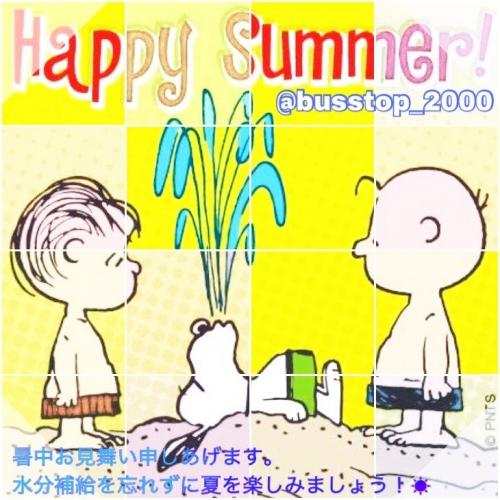 暑中お見舞い申し上げます!