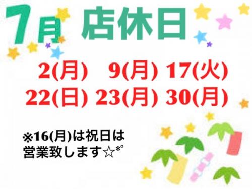 7月店休日☆