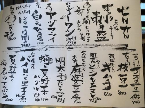 魚串然7月の新メニュー