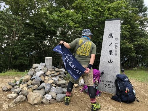 三度目の鷹ノ巣山