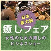 癒しフェア 2018 in TOKYOお知らせ・・・