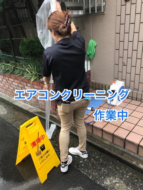 横浜市港北区のエアコンクリーニングなら