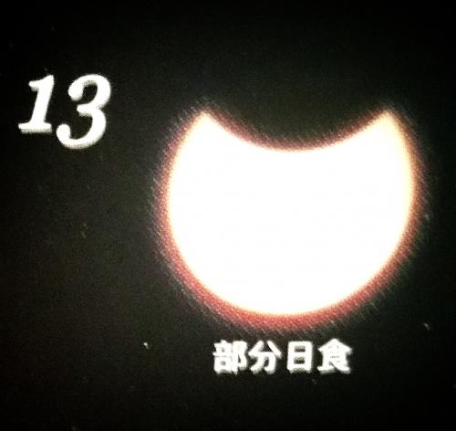 今日は新月部分日食です。
