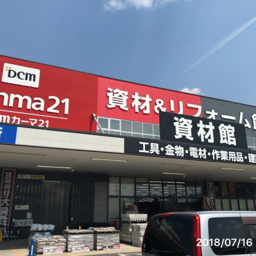 カーマ21資材館、