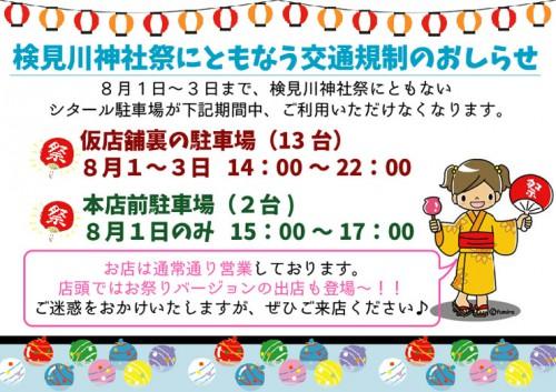 検見川神社祭にともなう交通規制のおしらせ