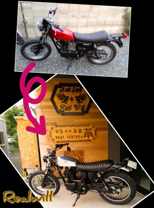 カワサキTR250カスタムBefore After
