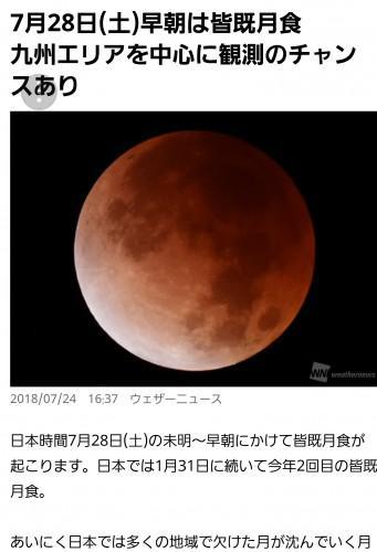 28日の満月は皆既月食・・・・