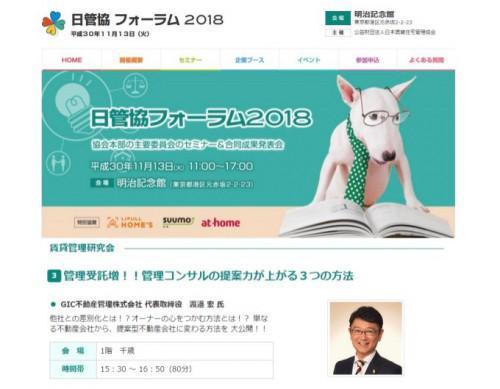 日管協フォーラム2018 セミナー登壇決定